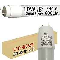 LED蛍光灯 10W形 33cm 広角 軽量 昼白色 慧光TUBE-33P-50set