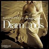 V.A. / カメリアダイヤモンドCMソングコレクション Diamonds