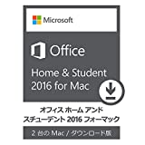 Microsoft Office Mac Home Student 2016 FamilyPack (最新)|オンラインコード版|Mac対応