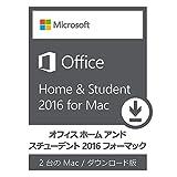 Microsoft Office Mac Home Student 2016 FamilyPack(最新)|オンラインコード版|Mac対応