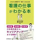 これから目指す人・働く人のための看護の仕事がわかる本