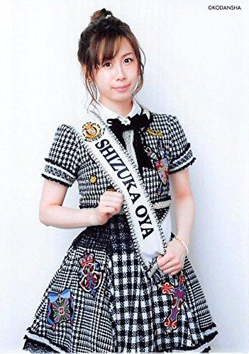 【大家志津香】 公式生写真 AKB48 総選挙公式ガイドブック2017 購入特典