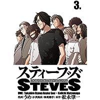スティーブズ 3 (コルク)