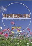 終末期医療と刑法 (医事刑法研究 第7巻)