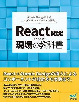 [石橋 啓太]のReact開発 現場の教科書(リフロー版)
