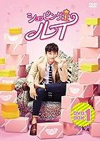 [早期購入特典あり]ショッピング王ルイ DVD-BOX 1(ポストカード付)