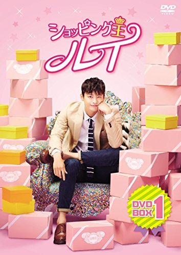 【早期購入特典あり】ショッピング王ルイ DVD-BOX 1(ポストカード付)