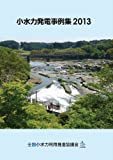 小水力発電事例集2013  日報ビジネス (クリエイト日報)
