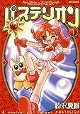 魔女っ子戦隊パステリオン 1 (IDコミックス REXコミックス)