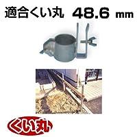 くい丸用 板ハンガー 48.6 0.38kg 君岡鉄工 受注生産品
