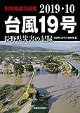 緊急報道写真集 2019.10台風19号 長野県災害の記録