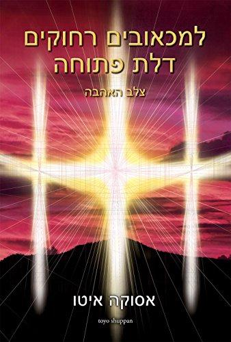 愛の十字架 苦しみの彼方に開く扉 ヘブライ語訳版