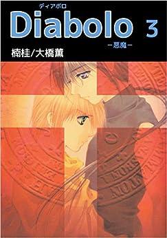Diabolo 第01-03巻
