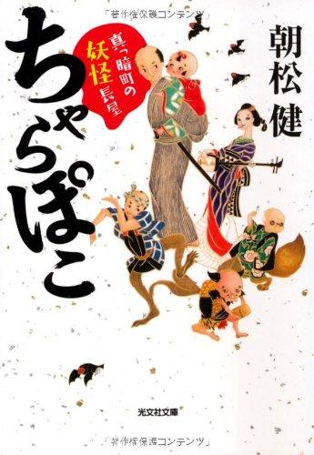 ちゃらぽこ―真っ暗町の妖怪長屋 (光文社時代小説文庫)の詳細を見る