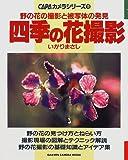 四季の花撮影―野の花の撮影と被写体の発見 (Gakken camera mook―CAPAカメラシリーズ)