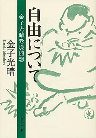 自由について - 金子光晴老境随想 (中公文庫)