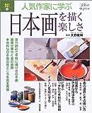 人気作家に学ぶ日本画を描く楽しさ―週末の手習い 5 (淡交ムック―ゆうシリーズ) 画像