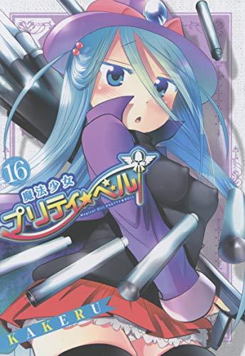 魔法少女プリティ☆ベル 16巻 (コミックブレイド)