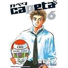 capeta(6) (月刊少年マガジンコミックス)