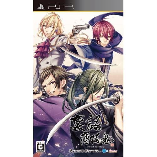 裏語 薄桜鬼 (通常版) - PSP