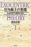 対角線上の悪魔―心は科学で証明できる (Exocentric theory (1))