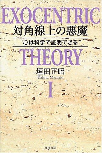 対角線上の悪魔―心は科学で証明できる (Exocentric theory (1))の詳細を見る