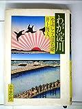 わが淀川―やぶにらみ浪花噺 (1979年)