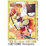 東方波天宮 キャラクタースリーブシリーズ 「寅丸星」