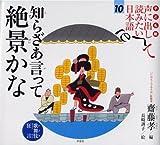 子ども版 声に出して読みたい日本語 10 知らざあ言って 絶景かな/歌舞伎・狂言 画像