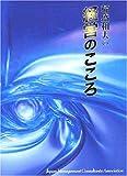 CD 「稲盛和夫の 経営のこころ」