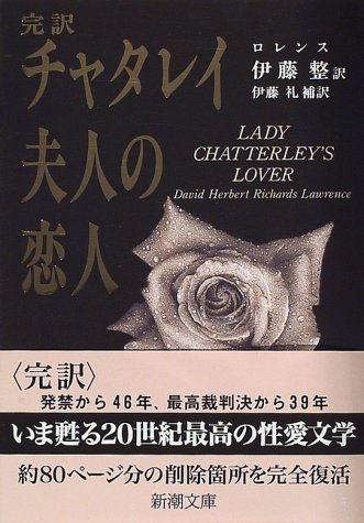 チャタレイ夫人の恋人 (新潮文庫)の詳細を見る