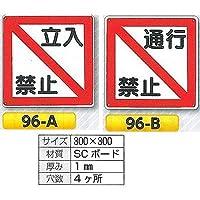 安全・サイン8 立入禁止 通行禁止標識 300×300 標識の種類:立入禁止 96-A