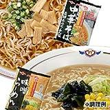 ノンカップ麺中華そば&味噌ラーメンセット