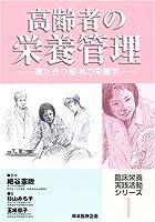 高齢者の栄養管理―寝たきり解消の栄養学 (臨床栄養実践活動シリーズ)