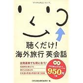 CD 聴くだけ! 海外旅行英会話 ([CD+テキスト])