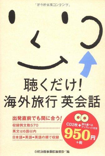 CD 聴くだけ! 海外旅行英会話 ([CD+テキスト])...
