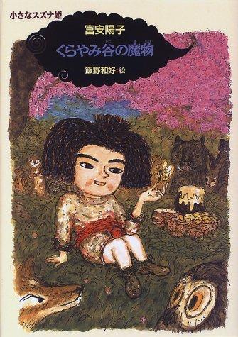 くらやみ谷の魔物 (小さなスズナ姫)の詳細を見る