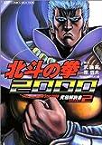 北斗の拳2000—究極解説書part 2 (ジャンプコミックスセレクション)