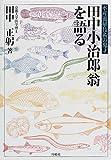 田中小治郎翁を語る―水産養殖技術の鬼才