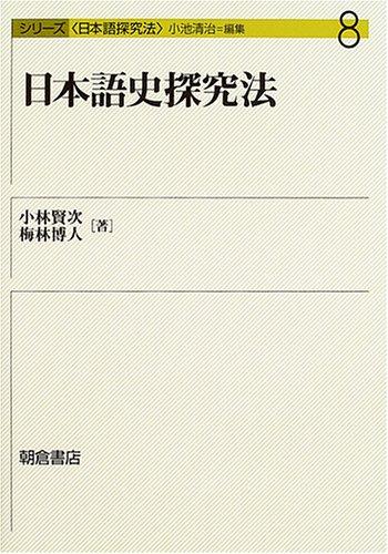 日本語史探究法 (シリーズ日本語探究法)