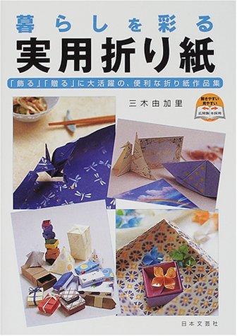 暮らしを彩る実用折り紙―「飾る」「贈る」に大活躍の、便利な折り紙作品集