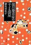 徳川慶喜家の子ども部屋 (角川文庫)