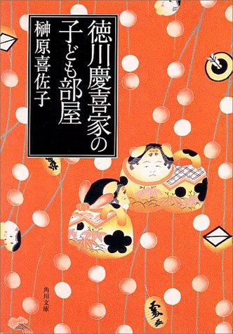 徳川慶喜家の子ども部屋 (角川文庫)の詳細を見る