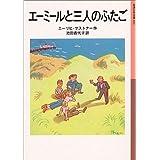 エーミールと三人のふたご (岩波少年文庫)