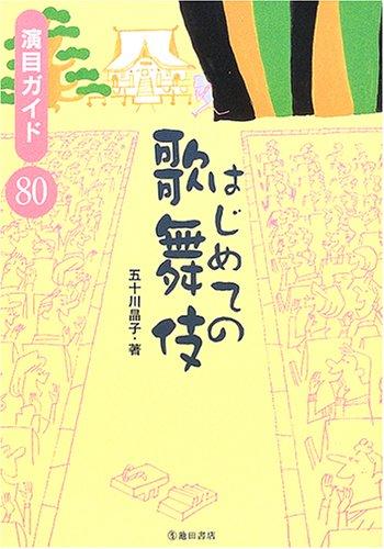 はじめての歌舞伎—演目ガイド80