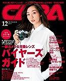 CAPA 2019年12月号 [雑誌] 画像