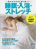 睡眠・入浴・ストレッチ―疲れはその日に取り除く! (にちぶんMOOK)
