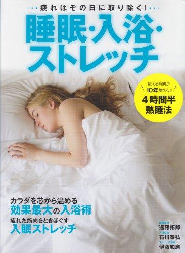 睡眠・入浴・ストレッチ―疲れはその日に取り除く! (にちぶんMOOK)の詳細を見る