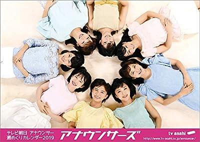 テレビ朝日女性アナウンサー 2019年 カレンダー 卓上 A6 CL-303