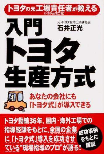 トヨタの元工場責任者が教える 入門 トヨタ生産方式 の書影